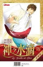 The Drops of God (Limited Edition) (Vol. 18)