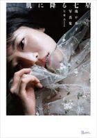 Tama Kanako Photobook 'Hada ni Furu Shichisei'