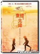 Blood Of The Blue (2021) (DVD) (Taiwan Version)