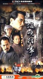 Once Upon A Time On The Strait (H-DVD) (End) (China Version)