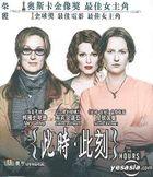The Hours (2002) (VCD) (Hong Kong Version)