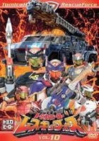 Tomica Hero Rescue Force (DVD) (Vol.10) (初回限定生產) (日本版)