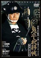 Onihei hanka chou 9th Series Vol. 03 (Japan Version)