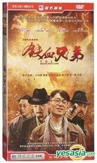 The Blood Brothers (2013) (H-DVD) (Ep. 1-32) (End) (China Version)