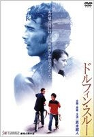 DOLPHIN THROUGH (Japan Version)