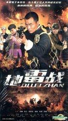 Di Lei Zhan (2014) (HDVD) (Ep. 1-46) (End) (China Version)