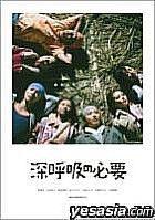 Sinkokyu no Hitsuyo   (Regular Edition) (Japan Version - English Subtitles)