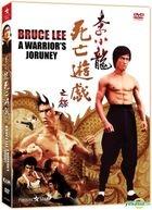 Bruce Lee: A Warrior's Journey (DVD) (Hong Kong Version)