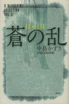 ao no ran ke  nakashima serekushiyon 21 K NAKASHIMA SELECTION 21