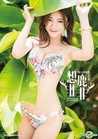 Yashiuan Lin Photo Book