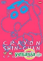 Crayon Shin Chan Special 10 (Japan Version)