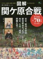 zukai sekigahara katsusen irasuto chizu keizu nempiyou de zatsukuri wakaru ei mutsuku 4056
