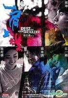肩の上の蝶(肩上蝶) (DVD) (中国版)