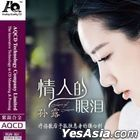 Tear Of Lover (AQCD) (China Version)