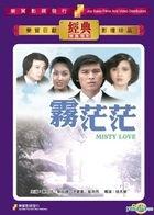 Misty Love (DVD) (Hong Kong Version)