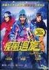 疾風迴旋 (2016) (DVD) (香港版)