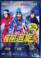 Shippu-Rondo (2016) (DVD) (English Subtitled) (Hong Kong Version)