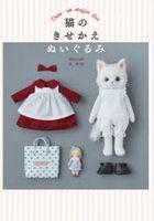 Dress-up Stuffed Cat