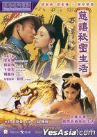 慈禧秘密生活 (1995) (DVD) (2020再版) (香港版)