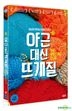 The Knitting Club (DVD) (Korea Version)