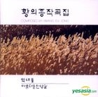 Hwang Eui Jong Vol. 1