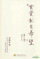 You Ai Jiu You Xi Wang (China Version)