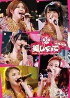 C-ute Concert Tour 2012 Haru Natsu - Utsushikutte Gomenne - (Japan Version)