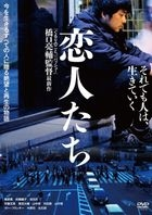 Three Stories of Love (DVD) (Japan Version)