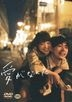 Just Only Love (DVD) (Japan Version)