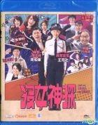 沒女神探 (2014/香港) (Blu-ray) (香港版)