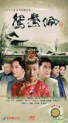 Yuan Yang Pei (H-DVD) (End) (China Version)