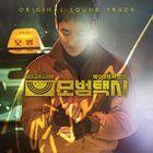 Taxi Driver OST (2CD) (SBS TV Drama)
