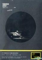 Weibird Concert Live (2CD)