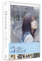 GHOST FRIENDS DVD-BOX (Japan Version)