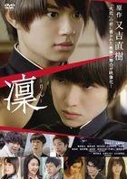 Rin (DVD) (Japan Version)