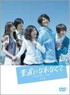 Sunao ni Narenakute DVD Box (DVD) (Japan Version)