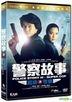 Police Story III - Super Cop (1992) (DVD) (HD Edition) (Hong Kong Version)