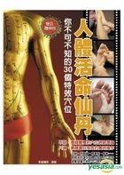 Ren Ti Huo Ming Xian Dan : Ni Bu Ke Bu Zhi De30 Ge Te Xiao Xue Wei