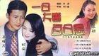 Yi Ri Fu Qi Bai Ri En (Vol. 1-20) (China Version)