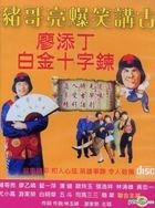 Zhu Ge Liang Bao Xiao Jiang Gu- Bai Jin Shi Zi Lian  Liao Tian Ding (8CD)