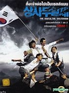 The Mafia, The Salesman (DVD) (Thailand Version)