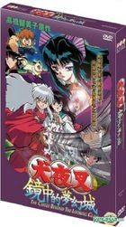 Inuyasha The Movie 2: The Castle Beyond The Looking Glass (DVD) (Hong Kong Version)
