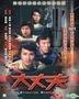 Operation Manhunt  (1977) (DVD) (Ep. 1-8) (End) (Digitally Remastered) (ATV Drama) (Hong Kong Version)