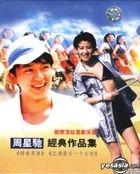 Guo Ji Xi Ju Xiao Xing Zhou Xing Chi Jing Dian Zuo Pin Ji (VCD) (China Version)