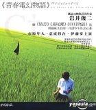 All About Lily Chou-Chou (Hong Kong Version)