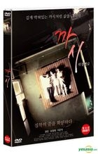 Thorn (DVD) (Korea Version)