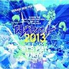 Senkou Riot 2013 (Japan Version)