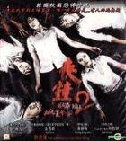Death Bell 2: Bloody Camp (VCD) (Hong Kong Version)