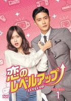 Level Up (DVD) (Box 1) (Japan Version)