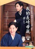 Nagasaki: Memories of My Son (2015) (DVD) (Taiwan Version)